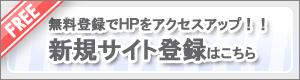 ホームページ無料登録でアクセスアップ!